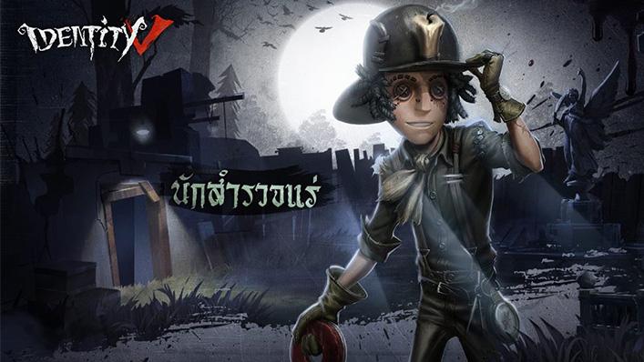 Mineral explorer Identity V game